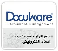 نرم افزار جامع مدیریت اسناد الکترونیکی